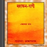 Mahajon-Bani by Snehalata Das ebook