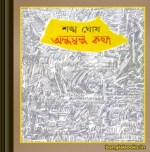 Alposwalpo Katha by Shanka Ghosh ebook