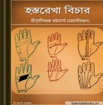 Hastarekha Bichar by Suriyasiddhanta Bhattacharya ebook