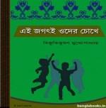 Ei Jagatoi Oder Chokhe by Bibhutibhushan Mukhopadhyay ebook