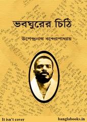 Bhoboghurer Chithi by Upendranath Bandyopadhyay pdf