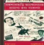 Naxalbari Andolaner Pramanya Tathya Sankalan ebook