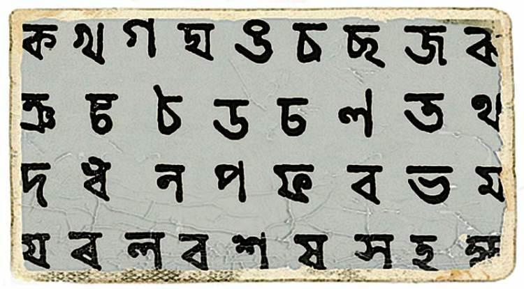 Bangla Alphabets