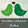 Sundor Jiboner Pothe