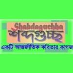 Shabdaguchha