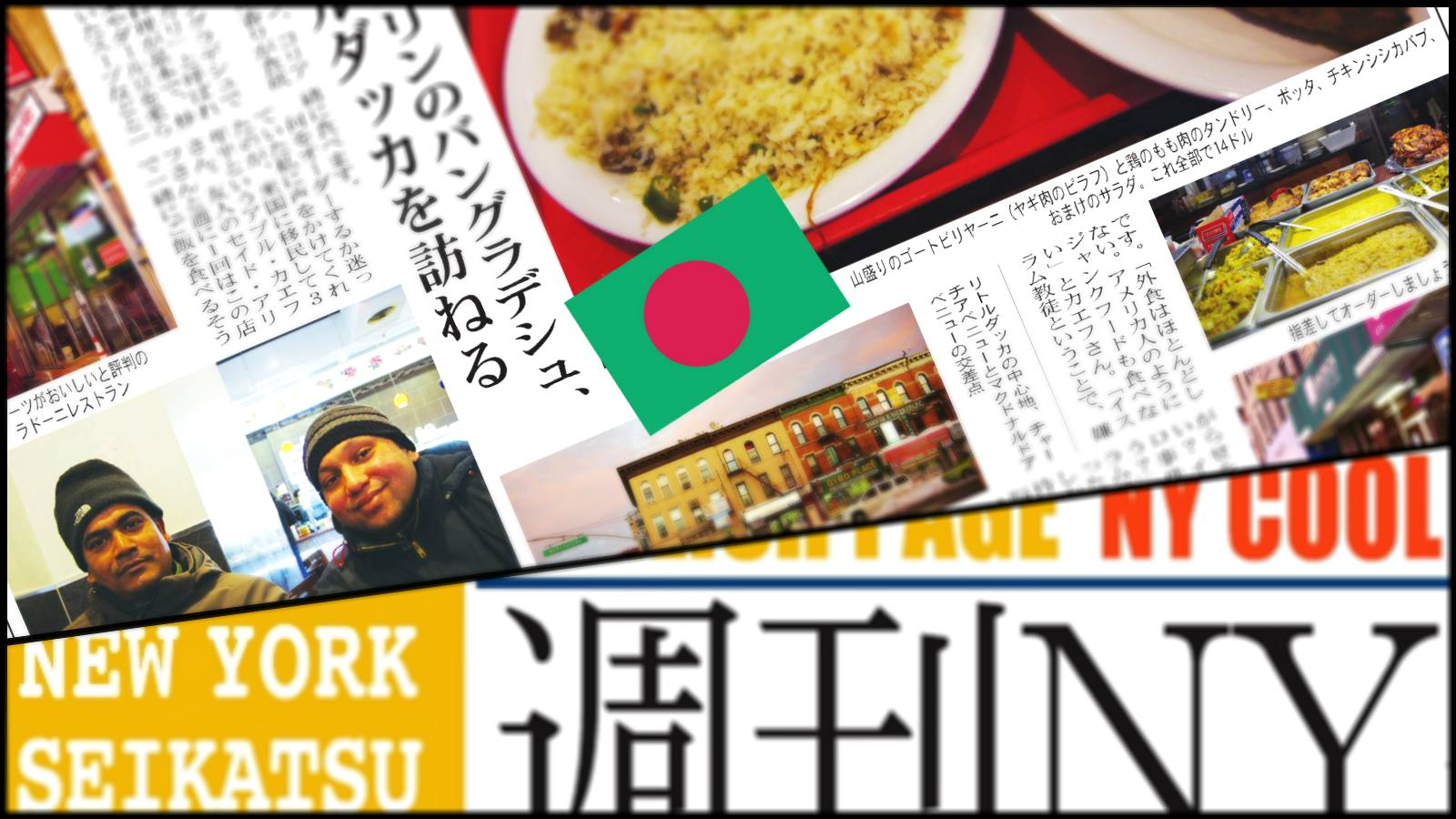 Japanese article about Bangladeshi food in Brooklyn