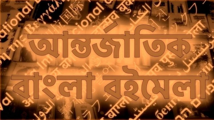 Bangla book fair sign in other languages