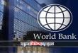 মানবসম্পদ সূচকে পিছিয়েছে বাংলাদেশ : বিশ্বব্যাংকের প্রেসিডেন্ট