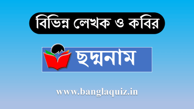 Photo of বিভিন্ন লেখক ও কবির ছদ্মনাম । Pseudonym of famous Bengali Writers