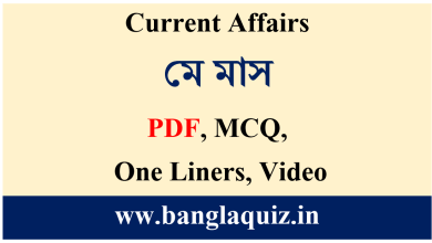 Photo of Monthly Current Affairs । May 2020 | সাম্প্রতিকী – মে মাস – ২০২০