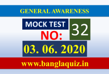 Photo of General Awareness   Mock Test No 32   সাধারণ জ্ঞান টেস্ট