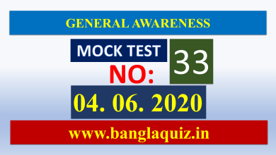 Photo of General Awareness | Mock Test No 33 | সাধারণ জ্ঞান টেস্ট