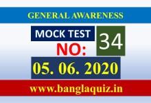 Photo of General Awareness | Mock Test No 34 | সাধারণ জ্ঞান টেস্ট