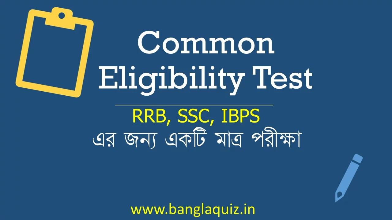 Common Eligibility Test