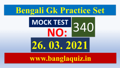 Daily General Knowledge Mock - 26.03.2021