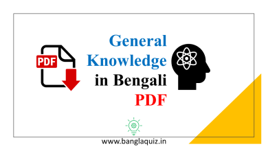 General Knowledge in Bengali PDF