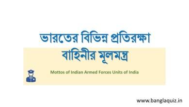ভারতের বিভিন্ন প্রতিরক্ষা বাহিনীর মূলমন্ত্র