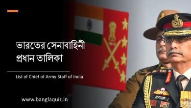 ভারতের সেনাবাহিনী প্রধান তালিকা