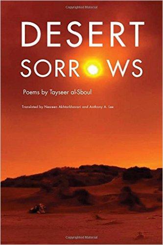 Desert Sorrows by Tayseer al-Sboul