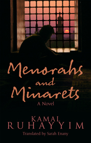 Menorahs and Minarets by Kamal Rahayymi, translated by Sarah Enamy
