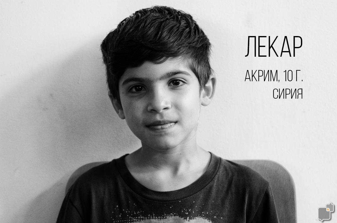 akrim-10-syria-lekar-1 copy