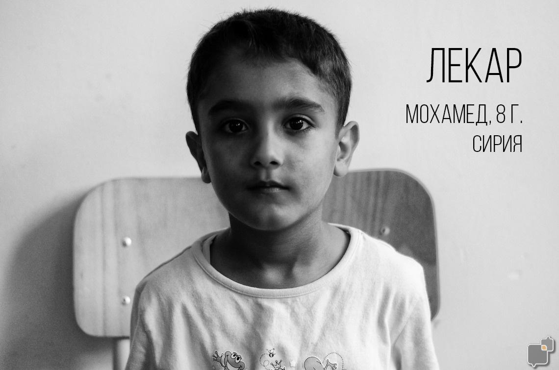 mohamed-8-syria-lekar-1 copy