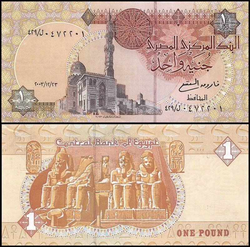 Source: Banknote World, Shop, 1 pound Egypt banknote from 2013