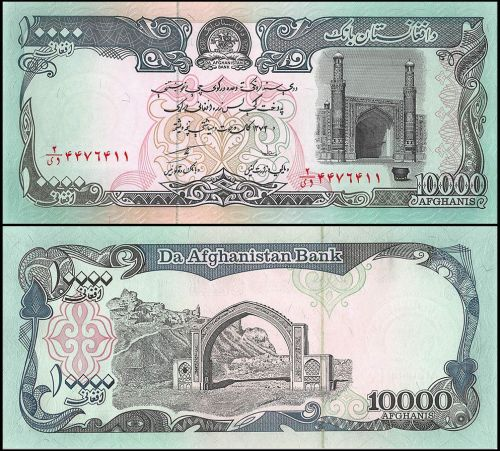 Afghanistan 10,000 Afghanis, 1993 after the Islamic revolution. It does not features any images of any leaders or people in power.