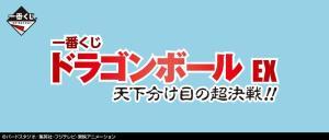 Ichiban Kuji Dragon Ball EX Super decisive battle of the world division !!
