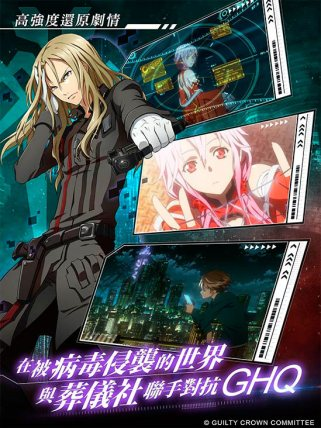 personaje con capturas de guilty crown