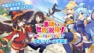 KonoSuba! Fantastic Days será lanzado en Japón