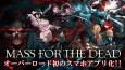 Ya está disponible la pre-inscripción de Overlord: Mass for the Dead