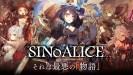 El tan esperado juego para móviles de Yoko Taro, SINoALICE ya se encuentra disponible en iOS y Android