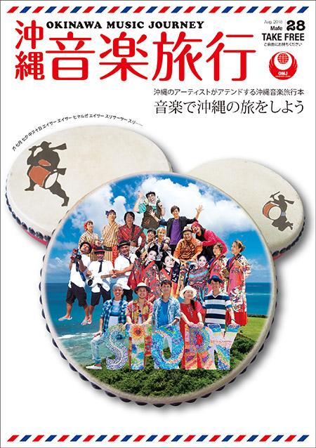 沖縄音楽旅行
