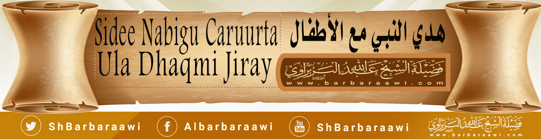 Sidee Nabigu Caruurta Ula Dhaqmi Jiray