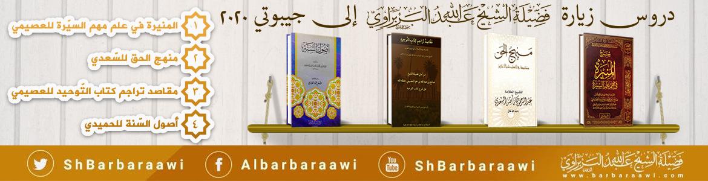Safarkii Dacwadeed Ee Uu Ku Booqday Djibouti
