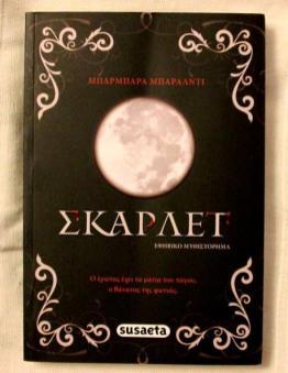 Scarlett, l'edizione greca. Editore Susaeta.