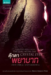 La versione thailandese de La bambola di cristallo.