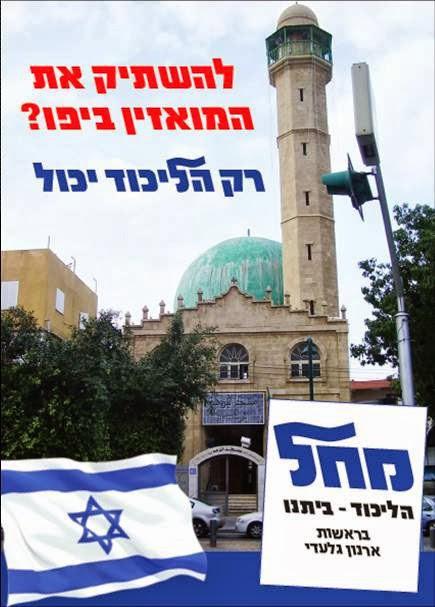Likud-anti-mosque-poster