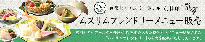 TRANSLATION: Muslim Friendly Menu