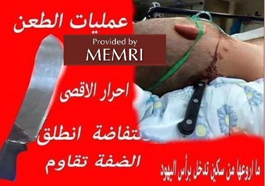 """Via MEMRI. A ghoulish picture, and equally ghoulish accompanying commentary, posted on Facebook, depicting the Israeli Jewish victim of one stabbing attack, while the knife was still protruding from the back of his neck, the caption declaring: """"Stabbing operation. The free men of Al-Aqsa. The Intifada has started. The [West] Bank is carrying out resistance.There is nothing greater than a knife penetrating the heads of the Jews."""""""