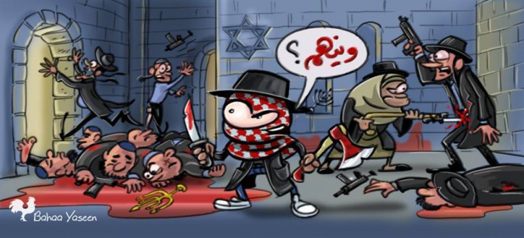 Jerusalem-synagogue-attack-Palestinian-poster-e1416301820882