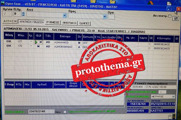 Ferry booking screenshot obstained by Greek newspaper Protothema