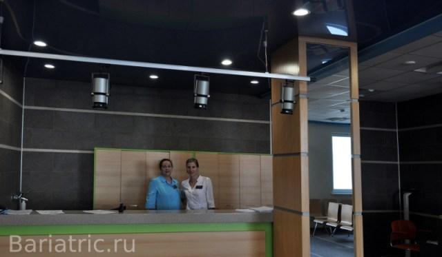приемное отделение бариатрического центра в Сочи