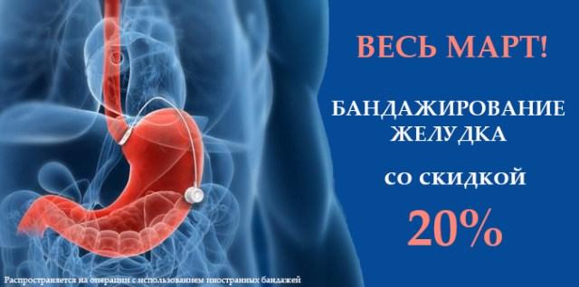 Бандажирование желудка в Москве , РЖД6 с 15 по 30 марта 160 000 рублей
