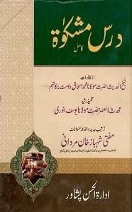 Dars E Mishkat Kamil Urdu
