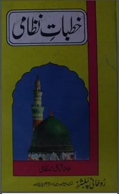 Khutbat e Nizami by Mushtaq Ahmed Nizami