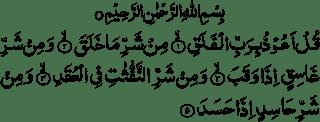 QUL AUZU BI RABBIN FALAK - Fatiha Ka Aasan Tarika