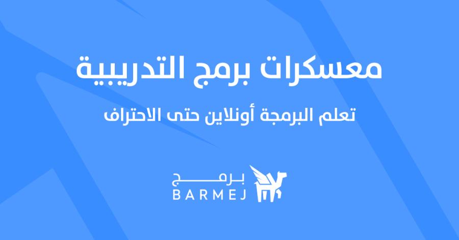 برمج تعلم البرمجة باللغة العربية للمبتدئين