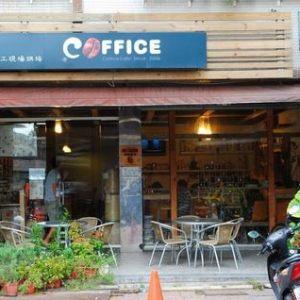 咖啡意識烘焙館